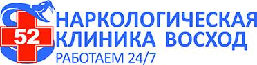 Наркологическая клиника в Нижнем Новгороде